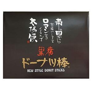 フジバンビ 黒糖ドーナツ棒 20本 fbworld-store