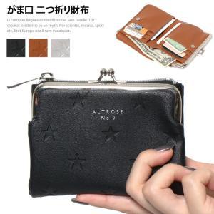 財布 レディース 二つ折り がま口 使いやすい 小さめ 革 カード入れ 小銭入れ コンパクト 40代 レディース財布 クリスマスギフト ポイント消化