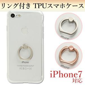 iPhone 7 ケース リング付 TPU クリアケース アイフォン 透明 クリア バンカーリング フィンガーリング スマホケース