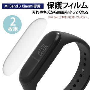 汚れやキズから画面を守ってくれるMi Band 3 Xiaomi専用保護フィルム  ※Mi Band...
