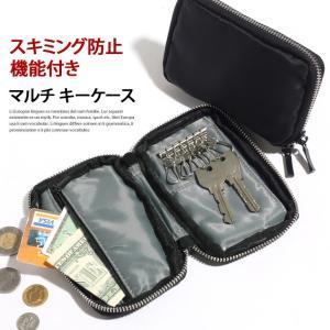 スキミング防止 マルチ キーケース 大切な鍵と一緒に小銭、カードなども一緒にできる多機能キーケース。...