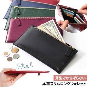 財布 長財布 レディース メンズ 薄い コンパクト 小さめ 本革 フラグメントケース 軽い さいふ サイフ 使いやすい 小銭入れ ポイント消化