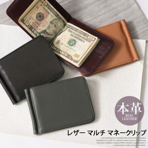 マネークリップ ミニマル財布 レザー メンズ レディース 本革 財布 カード ウォレット 薄型 ミニ財布 二つ折り財布 サイフ ポイント消化 バレンタイン