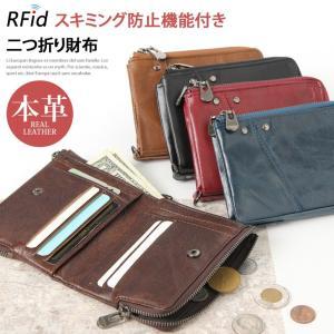 c341c0036a12 財布 二つ折り メンズ ファスナー 小銭入れ 本革 薄い スキミング防止 オープンポケット 牛革 カード