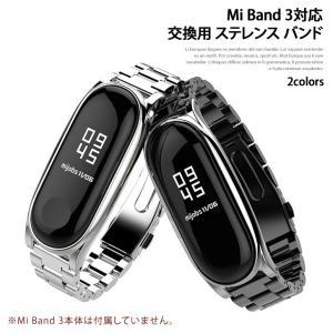 高級感のあるステンレスMi Band3用替えベルト。  ※Mi Band 3本体は付属していません。...