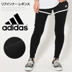 adidas(アディダス)リブインナーレギンスフルレングス 伸縮性に優れ、柔らかく肌触りの優しいリブ...
