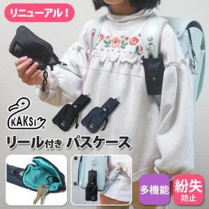 KAKSI(カクシ)スクールバッグリール付きパスケース 肩ベルト部分にしっかり固定できるベルクロとナ...