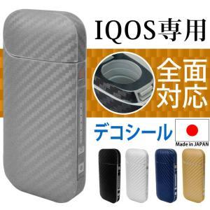 【カーボン調シリーズ】アイコス専用スキンシール iQOS iqos 両面 側面 全面 ステッカー 煙草 電子たばこ タバコ デコレーション おしゃれ