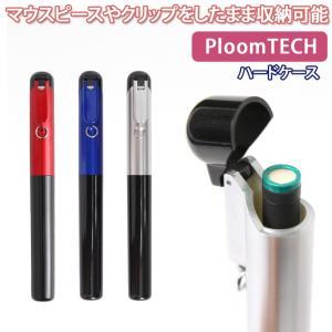 プルームテック ケース コンパクト 最小 おしゃれ ハード ploom tech  電子たばこ タバコ 健康グッズ ポイント消化