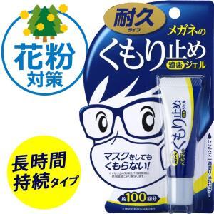 メガネのくもり止め濃密ジェル 曇り止め 耐久タイプ 湿気 チューブ お手入れ サングラス 花粉対策 眼鏡 めがね ゴーグル レンズ ケア用品 マスク ポイント消化