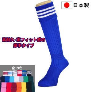 サッカー・フットサルソックス(ストッキング)3本ライン ブルー×ホワイト 青×白(厚手タイプ)メンズ...