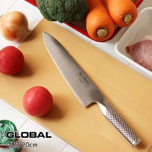 グローバル 包丁 GLOBAL G-2 牛刀 20cm|fci