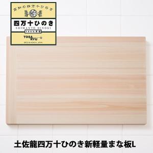 土佐龍四万十ひのき新軽量まな板L(TOSARYU)...