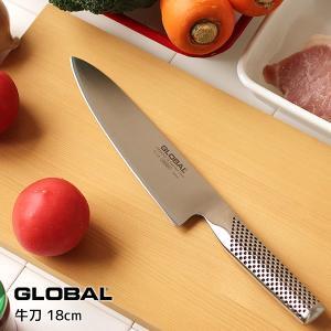 グローバル 包丁 GLOBAL G-55 牛刀 18cm/包丁置きプレゼント|fci