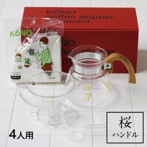 KONO式名門ドリッパー4人用セット 桜|fci