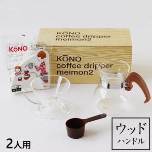 KONO式名門ドリッパー2人用セット 桜|fci