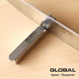 GLOBALスピードシャープナー・セラミックス(包丁 ステンレス 研磨 研器 GLOBAL グローバル スピードシャープナー)