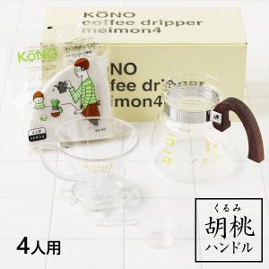 KONO式名門ドリッパー4人用セット 胡桃・くるみ|fci