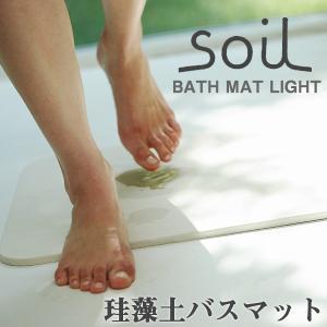 soil バスマット ライト