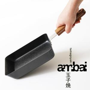 ambai 玉子焼 角(小泉誠 卵焼き器 IH対応 ガスコンロ対応)