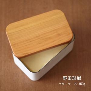 野田琺瑯 バターケース 450g用(ほうろう,ホーロー パン 木蓋)