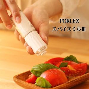 PORLEX ポーレックス スパイスミル3(粗挽き 胡椒 岩塩 山椒)