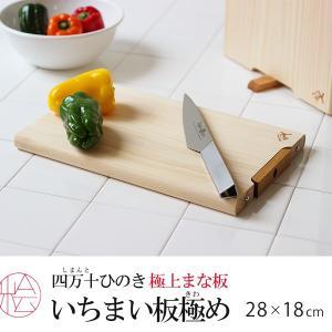 土佐龍四万十ひのきスタンド付一枚板極めまな板HC7001・2...