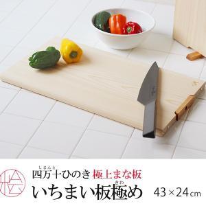 土佐龍四万十ひのきスタンド付一枚板極めまな板HC7004・4...