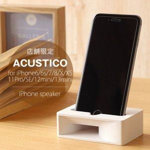 Eau ACUSTICO アクースティコ iPhone スピーカー ホワイトiPhone6/6s/7(限定カラー アイフォン 木製スピーカー)|fci