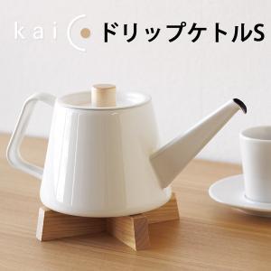 Kaico ドリップケトルS/桜板鍋敷きプレゼント(ドリップポット カイコ 小泉誠 琺瑯)