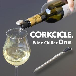 CORKCICLE Wine Chiller・コークシクル ワインチラー ONE(ワインクーラー ワ...