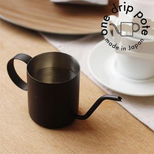 もう電気ポットから直接注がなくていいんです! One drip poteは「ドリップパックのコーヒー...