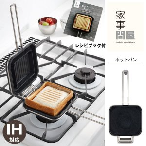 家事問屋 ホットパン(ホットサンド 朝食 デザート 食パン)...