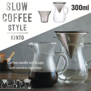 KINTO キントー コーヒーカラフェセット ステンレス 300ml(珈琲 ドリップ ドリッパー)