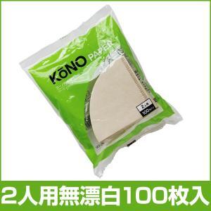 KONOドリップ名人円すいペーパーフィルター2人用 100枚入り 無漂白|fci