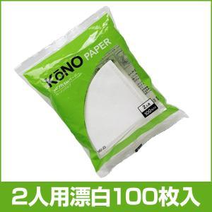 KONOドリップ名人円すいペーパーフィルター2人用 100枚入り 漂白|fci
