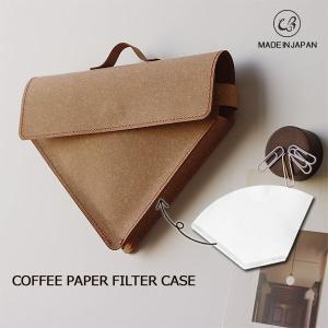 ドイツの老舗サラマンダー社製ボンデッドレザーを用いたコーヒーペーパーフィルターケースの登場です。使い...