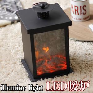 illumine light LED 暖炉