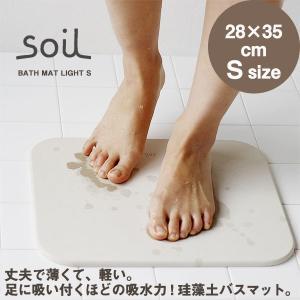 soil バスマット ライト Sサイズ(珪藻土 ソイル バス用品 けいそうど イスルギ バスルーム ...