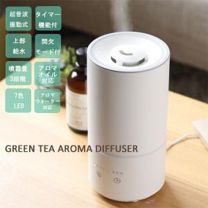 グリーンティーラボ アロマディフューザー 1L(切タイマー 7色LEDライト 芳香器 リラクゼーション 癒し)|fci