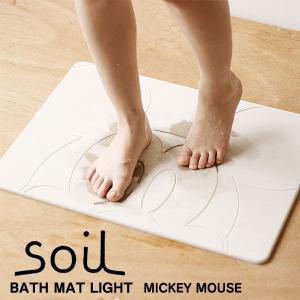 吸水性の高い自然素材、珪藻土(けいそうど)でつくられたsoilバスマットライトにミッキーマウスの溝が...