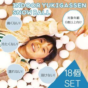 インドア 雪合戦 スノーボール 18個セット(雪遊び 雪玉 パーティー ゲーム クリスマス 冬) fci