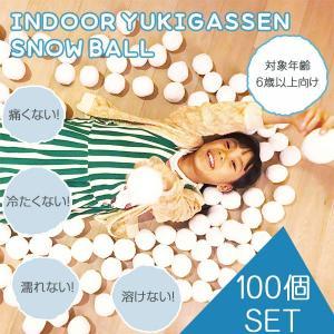 インドア 雪合戦 スノーボール 100個セット(雪遊び 雪玉 パーティー ゲーム クリスマス 冬) fci