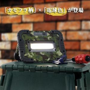 ポータブル LED ワークライト ノット カモフラージュ(懐中電灯 ハンディライト 作業灯 COB キャンプ) fci