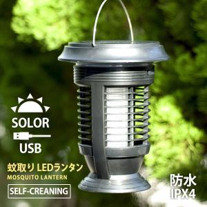 ソーラー蚊取り LEDランタン(ソーラーガーデンライト ガーデニング ガーデン雑貨 USB充電 自動クリーニング) fci
