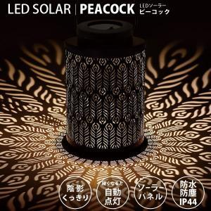 LEDソーラー ピーコック(ランタン 自動点灯 美しい陰影 空間演出 灯り) fci