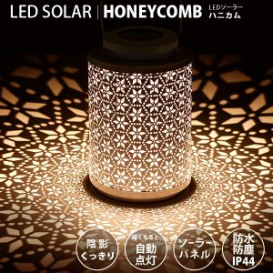 LEDソーラー ハニカム(ランタン 自動点灯 美しい陰影 空間演出 灯り) fci