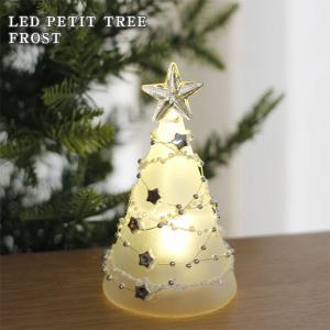 LEDプチツリー フロスト(電飾 インテリアライト) fci