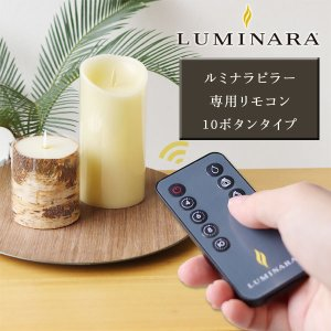 LUMINARA  ルミナラリモコン 10ボタンタイプ(LUMINARA LEDキャンドル 複数同時点灯 タイマー 調光 ゆらぎの速さ調節) fci
