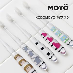 コドモヨウ KODOMOYO 歯ブラシ(ハブラシ キッズ 日本製 洗面用具 透明 デンタルケア オーラルケア) fci